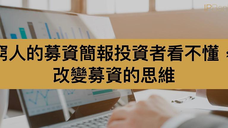 【2021線上課程】窮人的募資簡報投資者看不懂,改變募資的思維(5/18場)