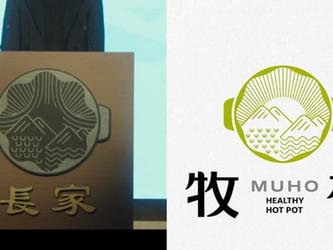 從韓劇【梨泰院 Class】中長家 Logo 疑似抄襲台灣【牧荷精緻鍋物】一事,看專利與商標的屬地原則