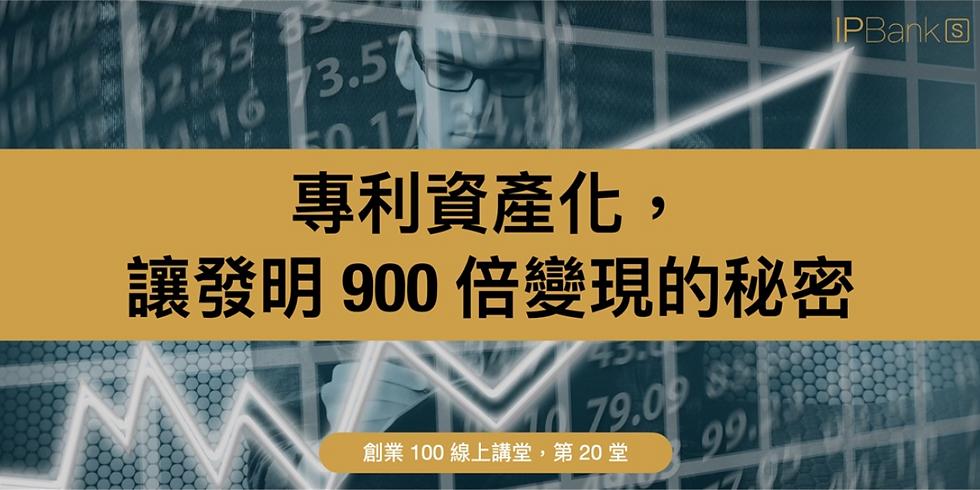 【線上課程】專利資產化,讓發明 900 倍變現的秘密