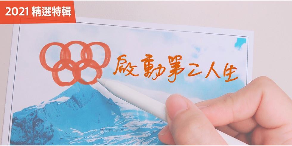 【線上讀書會】啟動第二人生 公讀生 自己的冬季奧運|精選特輯