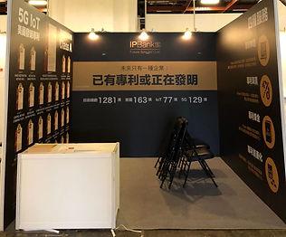 專利活化中華民國