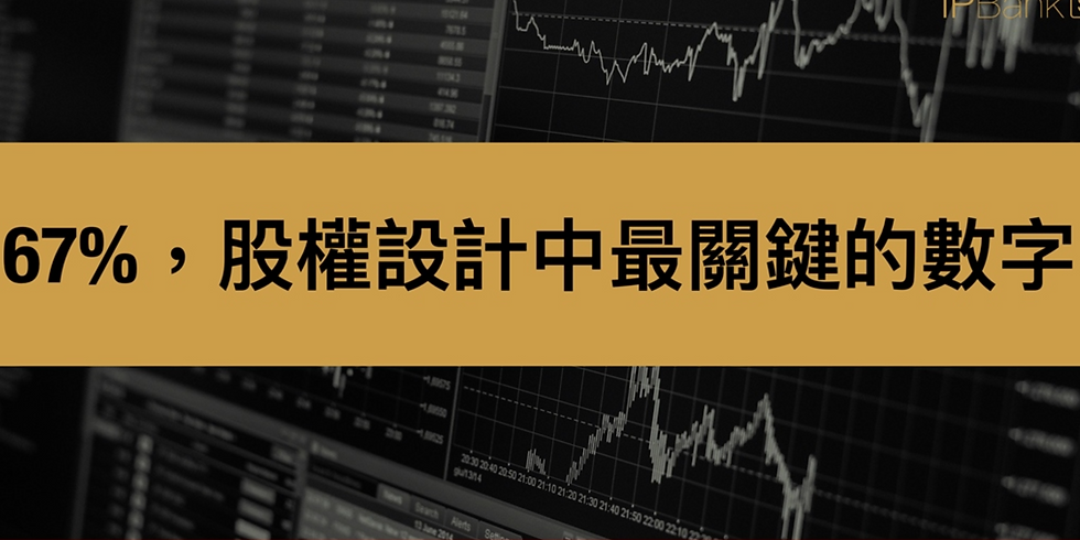 67%,股權設計中最關鍵的數字(12/22場)