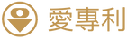 愛專利 Logo.png