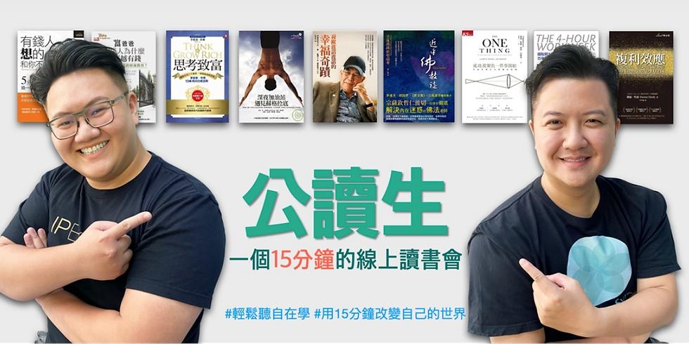 【線上讀書會】荷歐波諾波諾的幸福奇蹟|IP Banks X 公讀生