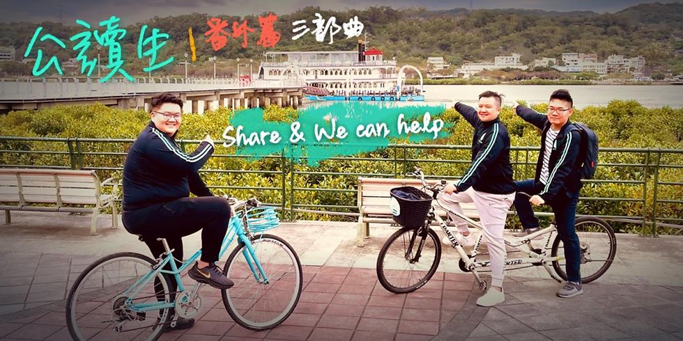 【線上讀書會】三部曲-Share & We can help|公讀生番外篇