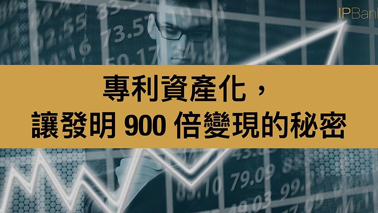 【2021線上課程】專利資產化,讓發明 900 倍變現的秘密(5/27場)