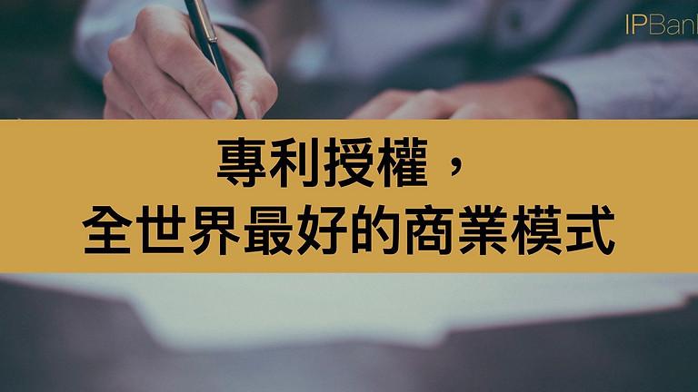【2021線上課程】專利授權,全世界最好的商業模式
