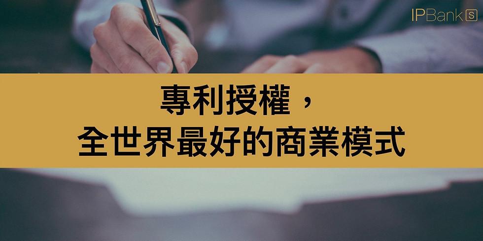 專利授權,全世界最好的商業模式(2/18場)