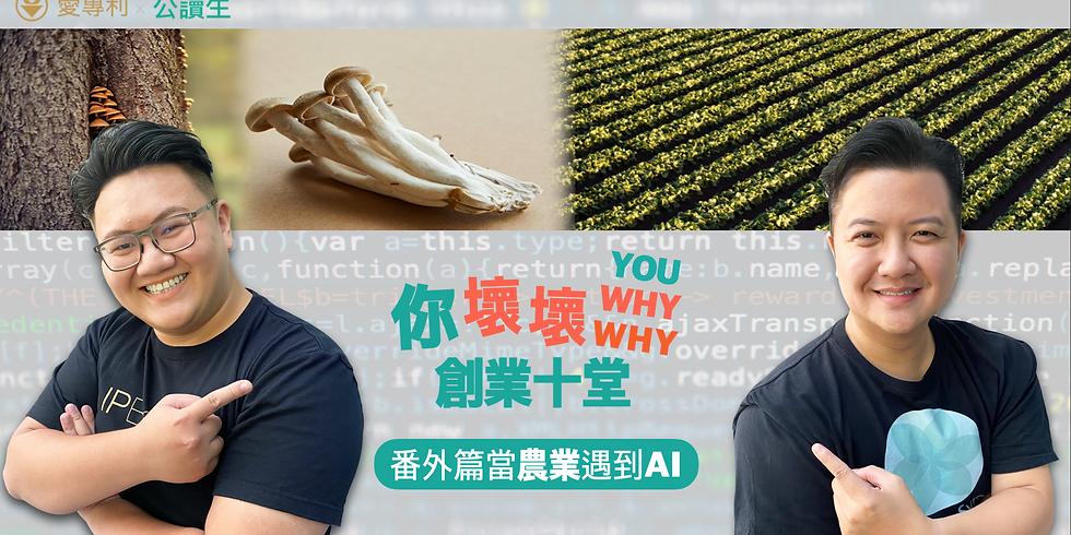 【線上讀書會】你壞壞 You Why Why 創業十堂番外篇-當農業遇到AI|愛專利 X 公讀生