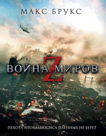 Макс Брукс «Мировая война Z».jpeg