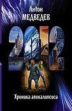 хроника апокалипсиса 2012 купить.jpg