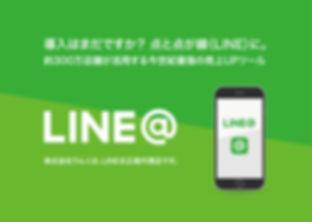 LINE_LP-01.jpg