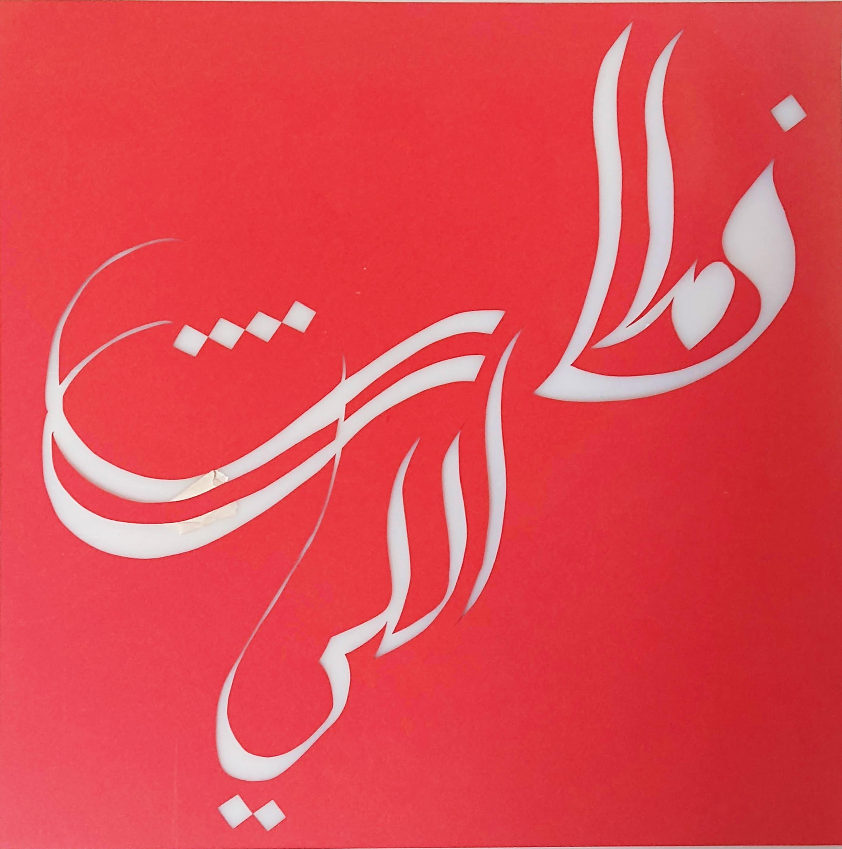 اللي فات مات/What's Past is Dead
