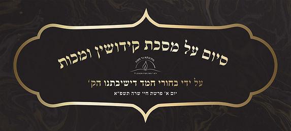 Ner Moshe Banner (1).jpg