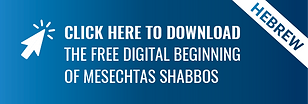 Digital download hebrew.png