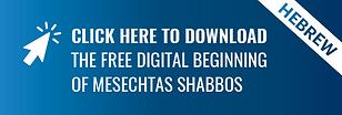 Digital download hebrew.png