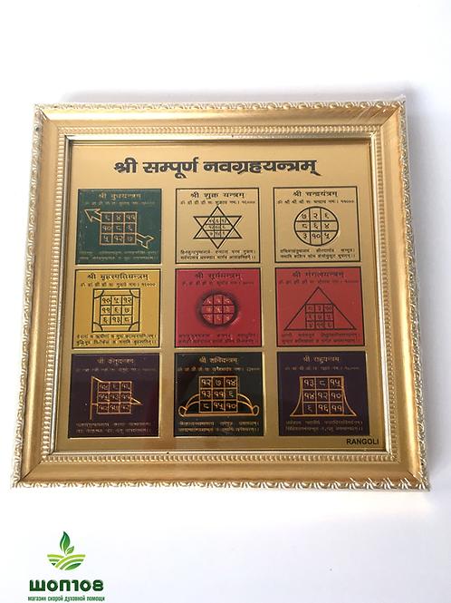 Сампурна Наваграха Янтра в рамке яркая