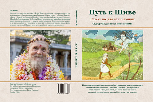 """Книга """"Путь к Шиве"""""""