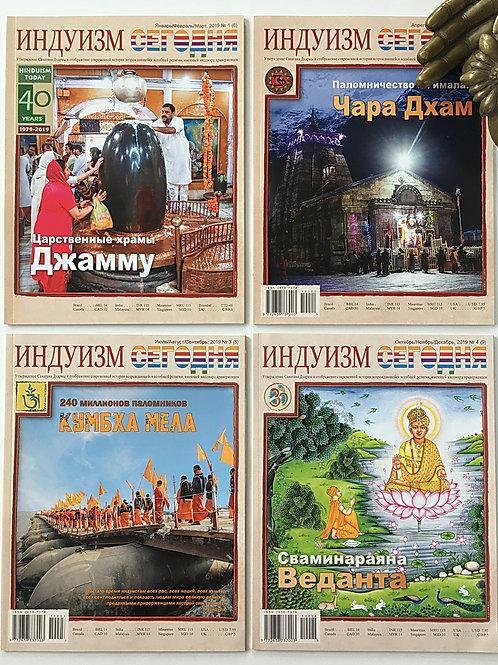Журналы за 2019 год