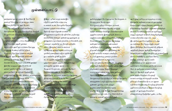 54-59 Tamil_Oct-2017_page-0003.jpg