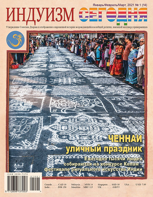 """Журнал """"Индуизм сегодня"""" № 1, 2021"""