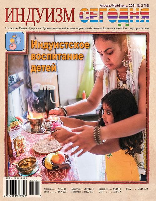 """Журнал """"Индуизм сегодня"""" № 2, 2021"""