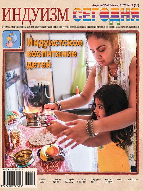"""Журнал """"Индуизм сегодня"""" № 2. 2021"""