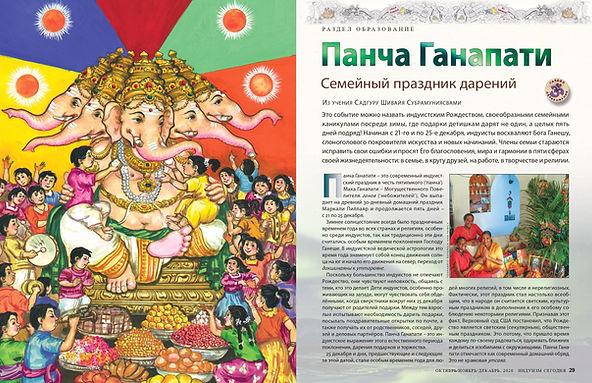 Panchaganapati_1.jpg
