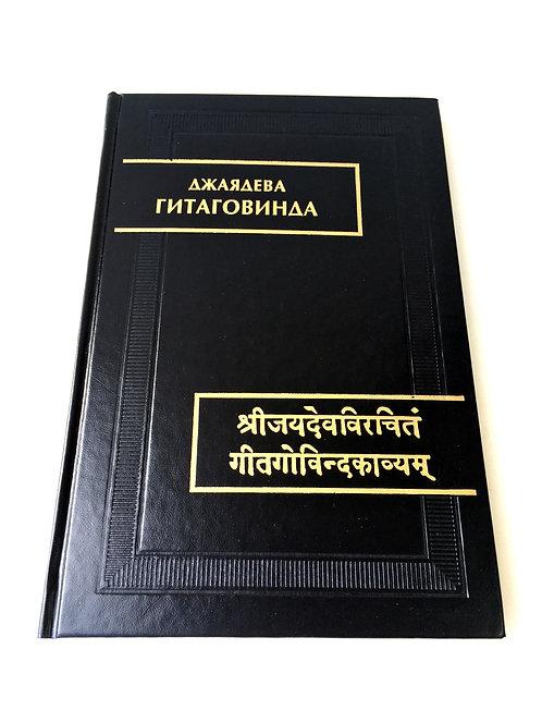"Книга ""Гитаговинда"" (Джаядева)"