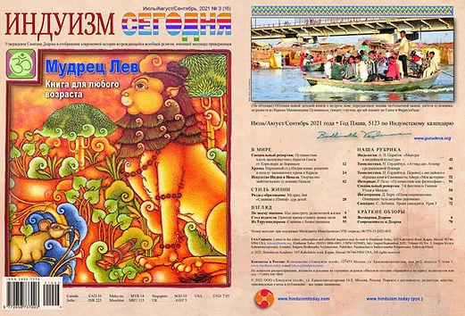 cover_3_2021__1200.jpg