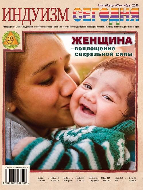 """Журнал """"Индуизм сегодня""""№3, 2018"""