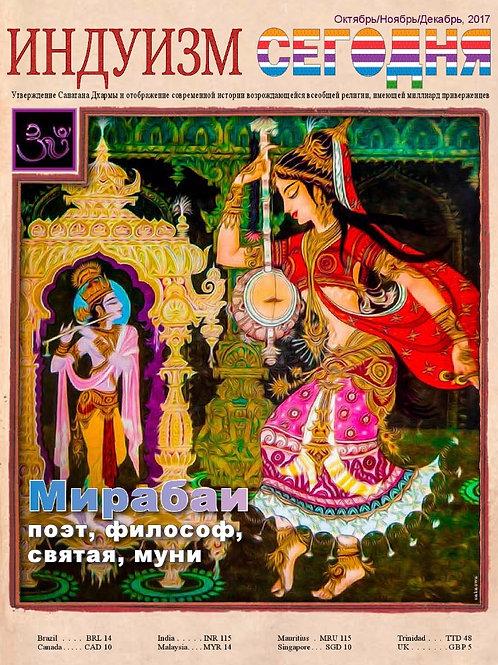 """Журнал """"Индуизм сегодня""""№4, 2017"""