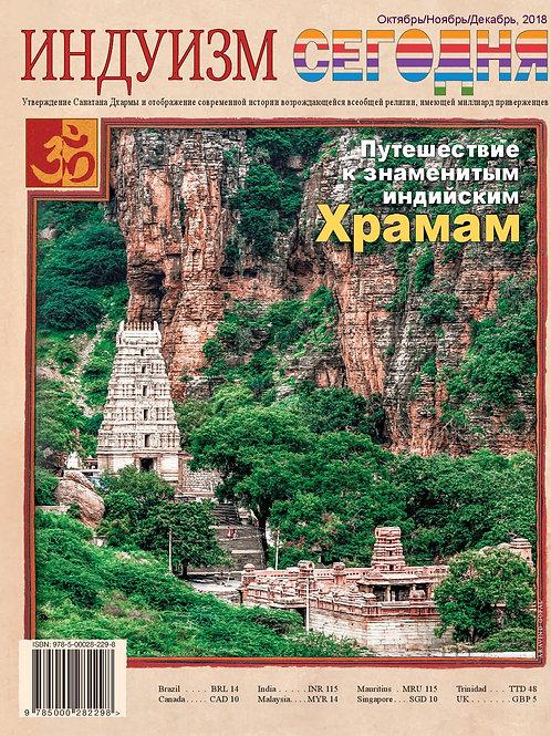 """Журнал """"Индуизм сегодня""""№4, 2018"""