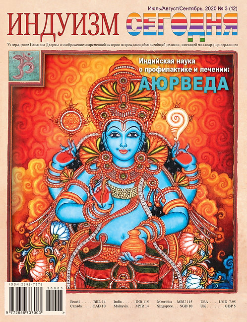 """Журнал """"Индуизм сегодня"""" № 3, 2020"""