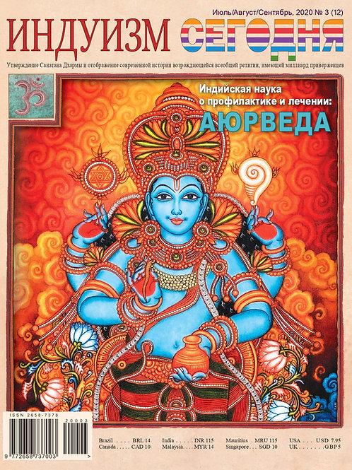 Индуизм сегодня (pdf) № 3.2020