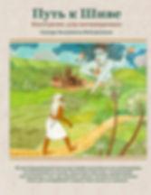 path-to-siva_1_900.jpg