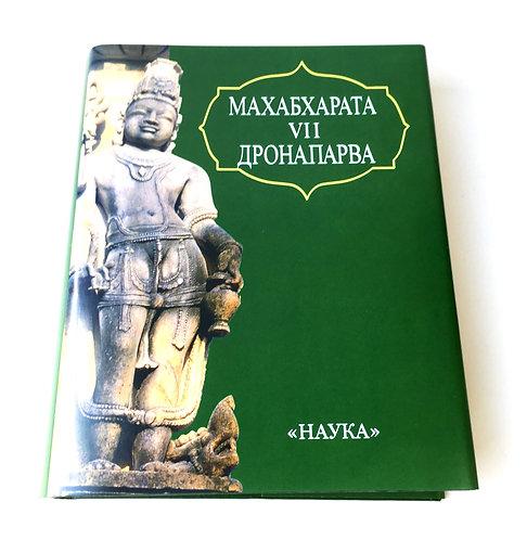 """Книга """"Махабхарата VII. Дронапарва"""""""