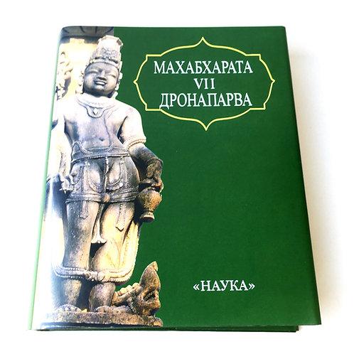 "Книга ""Махабхарата. Книга VII. Дронапарва"""