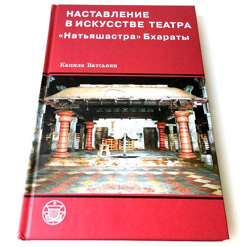 """Книга """"Наставление в искусстве театра «Натьяшастра» Бхараты"""""""