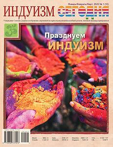 cover_outside_Jan2020.jpg
