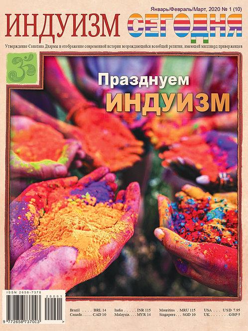 """Журнал """"Индуизм сегодня""""№1, 2020"""