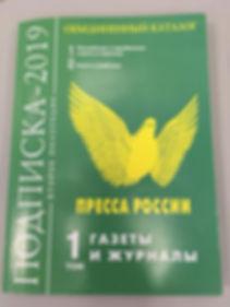 Posta_Russia_katalog.jpg