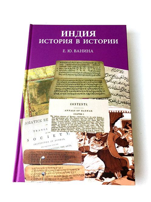 "Книга ""Индия. История в истории"" (Е. Ю. Ванина)"