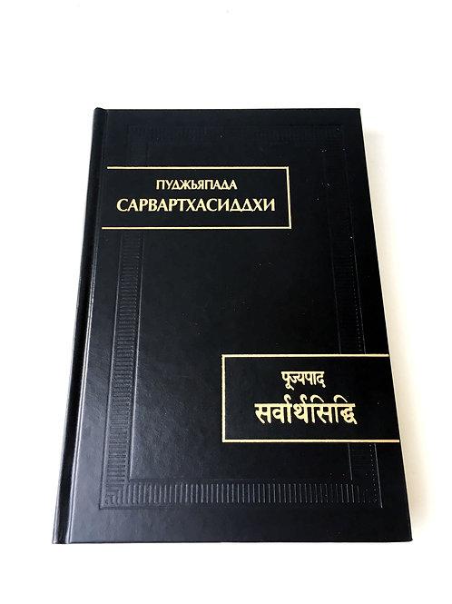 """Книга """"Сарвартхасиддхи"""" (Пуджьяпада)"""