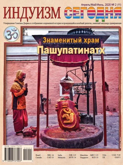 """Журнал """"Индуизм сегодня""""№2, 2020"""