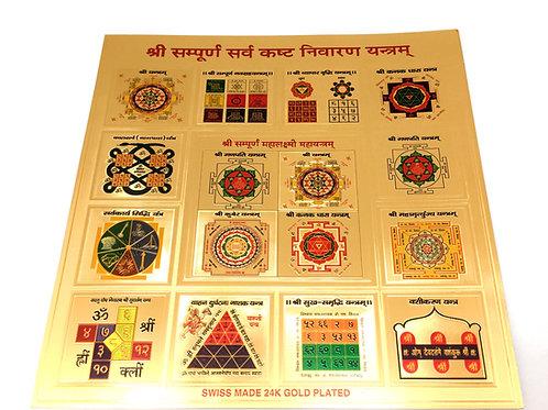 Шри Сампурна Сарва Кашта Ниварана Янтра
