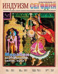Hinduism_today_3.jpg