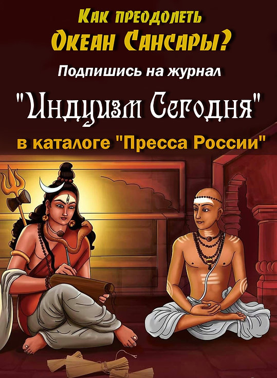 Pressa_Russia_Hinduism_today.jpg