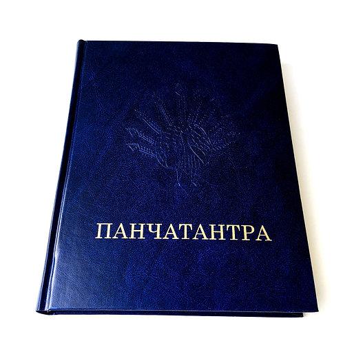 """Книга """"Панчатантра"""""""