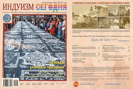 cover_outside_Hinduism_No1(14)_2.jpg